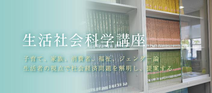 生活社会科学講座03